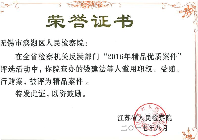 148精品案件荣誉证书_副本.jpg